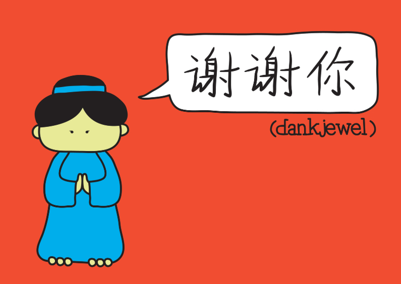Bedankkaartjes - Bedankt Chinees