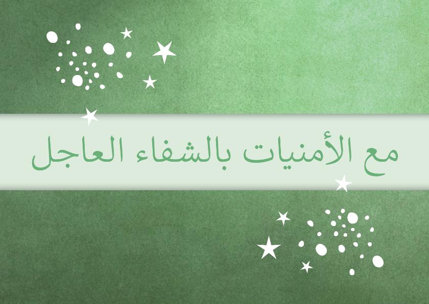 Beterschapskaarten - Beterschap Arabisch Met wensen voor een spoedig herstel
