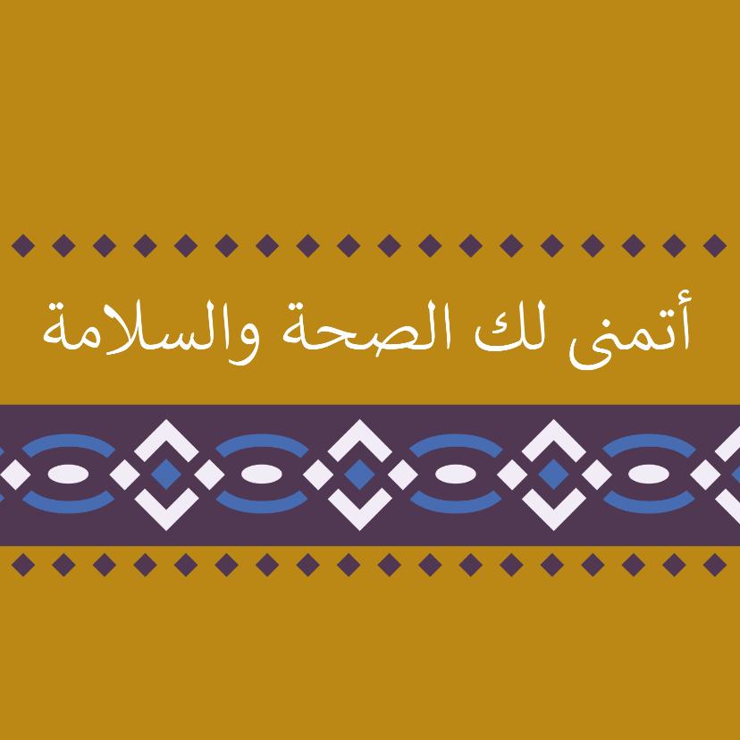 Sterkte kaarten - Sterkte Arabisch Gezondheid en veiligheid
